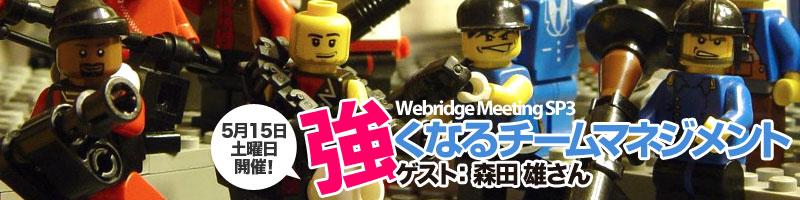 5月15日土曜日開催!強くなるチームマネジメント Webridge Meeting SP3