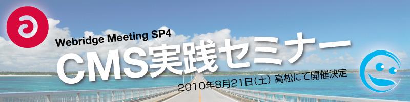 8月31日土曜日開催!Webridge Meeting SP4 ~CMS実践セミナー~