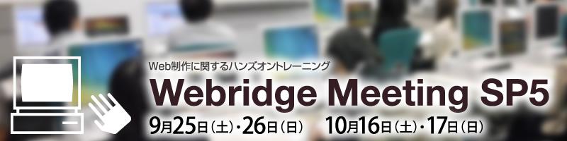 Webridge Meeting SP5 ~ハンズオントレーニング~