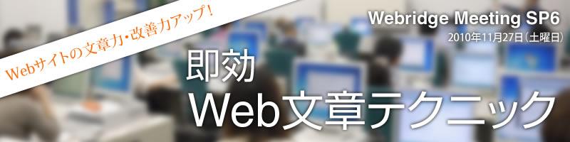Webridge Meeting SP6 ~即効 Web文章テクニック~
