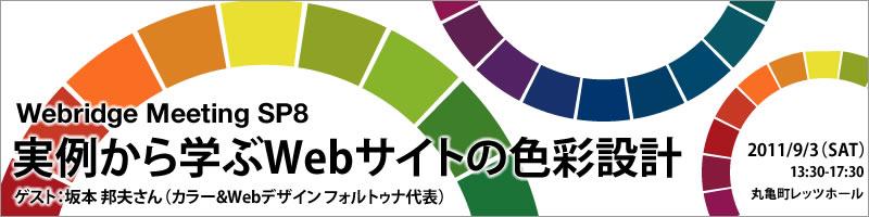 Webridge Meeting SP8 ~実例から学ぶWebサイトの色彩設計~