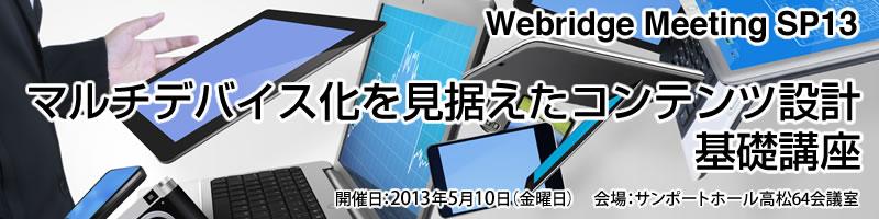 Webridge Meeting SP13 マルチデバイス化を見据えたコンテンツ設計 基礎講座