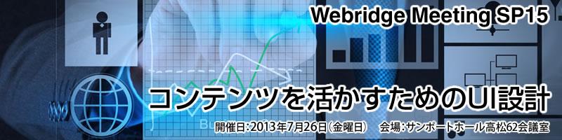 Webridge Meeting SP15 コンテンツを活かすためのUI設計