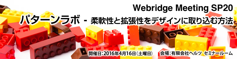 Webridge Meeting SP20 パターンラボ - 柔軟性と拡張性をデザインに取り込む方法