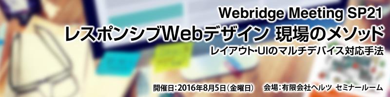 Webridge Meeting SP21 レスポンシブWebデザイン 現場のメソッド レイアウト・UIのマルチデバイス対応手法