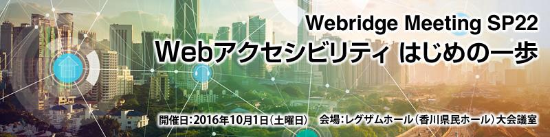 Webridge Meeting SP22 Webアクセシビリティ はじめの一歩