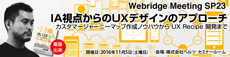 Webridge Meeting SP23 IA視点からのUXデザインのアプローチ カスタマージャーニーマップ作成ノウハウから UX Recipe 開発まで