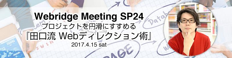 Webridge Meeting SP24  プロジェクトを円滑にすすめる『田口流 Webディレクション術』