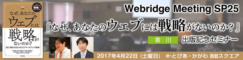 Webridge Meeting SP25  『なぜ、あなたのウェブには戦略がないのか?』出版記念セミナー