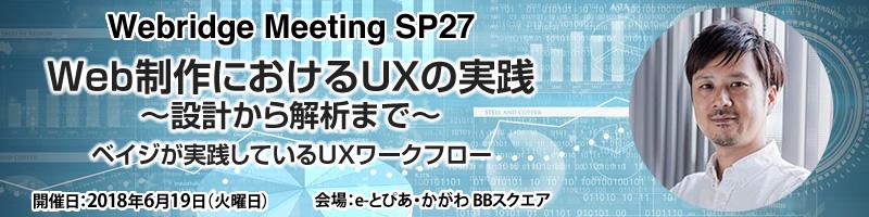 Webridge Meeting SP27  Web制作におけるUXの実践~設計から解析まで~