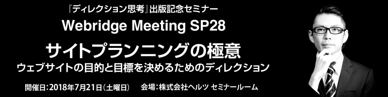 Webridge Meeting SP28 サイトプランニングの極意 ウェブサイトの目的と目標を決めるためのディレクション