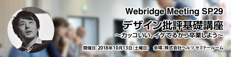 Webridge Meeting SP29 デザイン批評基礎講座~カッコいい、イケてるから卒業しよう~