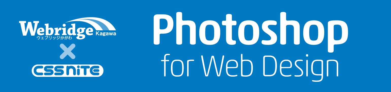 WebridgePs2015_logo_pc